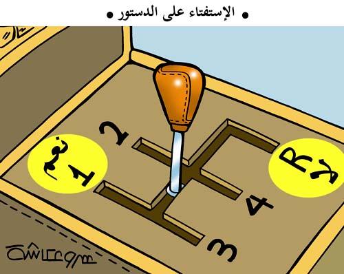 الإستفتاء على الدستور