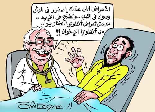 أنفلونزا الخنازير