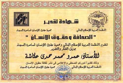 المنظمة العربية للإصلاح الجنائى